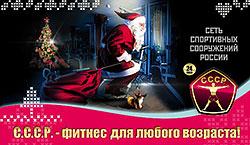 Фитнес-клуб «С.С.С.Р. Красносельская» желает крепкого здоровья вам и вашим близким! С наступающим!