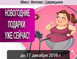 Купи карту, скажи «С новым годом» и получи подарок от клуба «Мисс Фитнес Царицыно»!