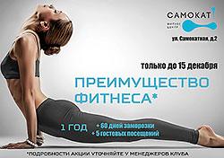 Преимущество фитнеса в клубе «Самокат»!