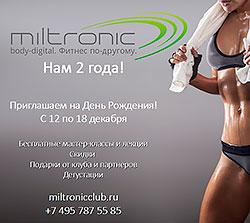 Нам 2 года! Приглашаем на День рождения в фитнес-клуб Miltronic