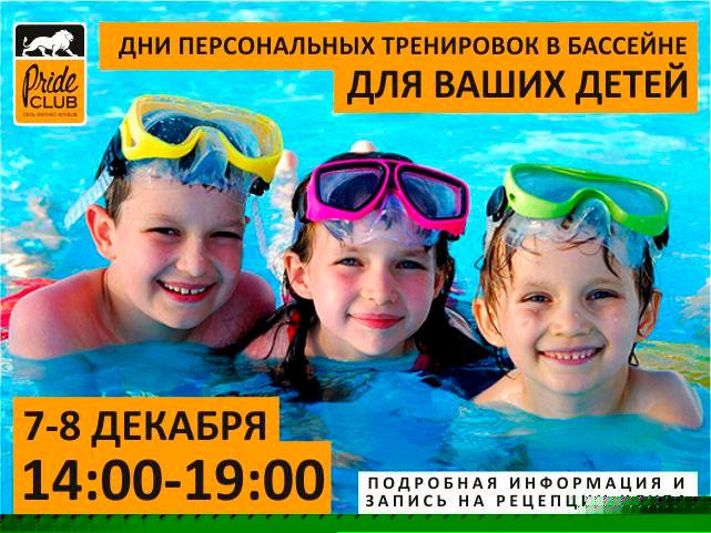Дни бесплатных персональных тренировок в бассейне для ваших детей в клубе «Pride Club Тимирязевская»!