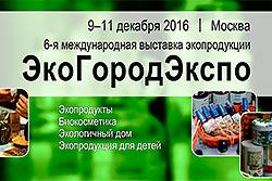 Приглашаем на ведущую выставку экопродукции «ЭкоГородЭкспо 2016»