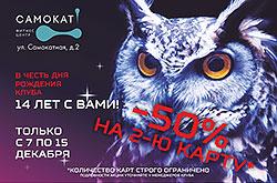 Скидка 50% на 2-ю карту на фитнес в клубе «Самокат»!