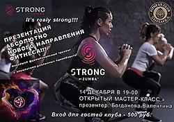 Групповые программы. Открытый мастер-класс Strong by Zumba в клубе Shishka