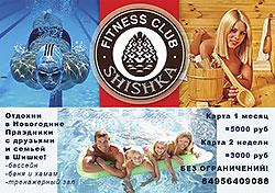 Акция на карты на 1 месяц и 2 недели в фитнес-клубе Shishka!