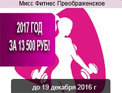 Фитнес на 2017 год за 13 500 в клубе «Мисс Фитнес Преображенское»!