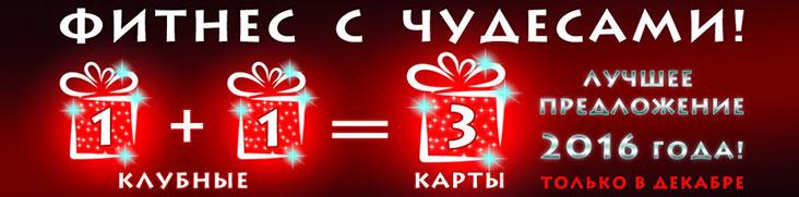 Новогодние Фитнес&СПА чудеса! Лучшие предложения 2016 на фитнес от клубов «Паллада»!
