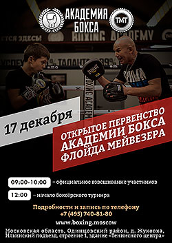 Открытое первенство «Академии Бокса» Флойда Мейвезера