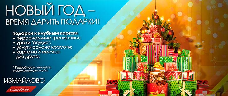 Новый год – время дарить подарки! Подарки к клубным картам в клубе «Марк Аврелий Измайлово»!