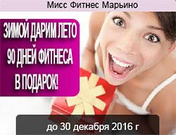 90 дней фитнеса в подарок в клубе «Мисс Фитнес Марьино»