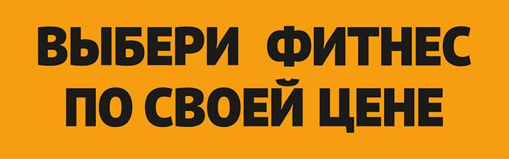 Выберите фитнес по своей цене в клубе «Pride Club Тимирязевская»!
