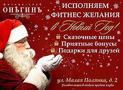 В честь Нового года исполняем фитнес-желания в клубе «FitFashion Онегинъ»!