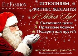 В честь Нового года исполняем фитнес-желания в клубе «FitFashion Каскад»!