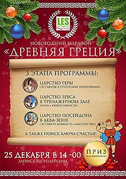 Новогодний фитнес-марафон «Мифы древней Греции» в клубе Les Fitness