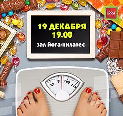 Лекция «Новый год: Жизнь до и после» в «Фитнес-центре 100%»