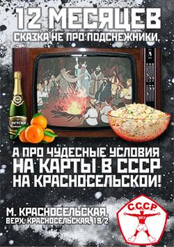 Хит фитнес-сезона! Старые цены о главном в клубе «С.С.С.Р. Красносельская»!
