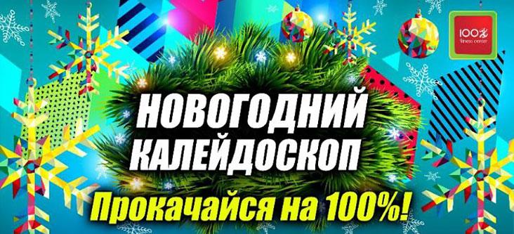Новогодний калейдоскоп мастер-классов в «Фитнес-центре 100%»!
