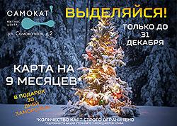 Клубная карта на 9 месяцев по специальной новогодней цене в фитнес-клубе «Самокат»!