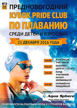 Предновогодний Кубок Pride Club по плаванию среди детей и взрослых в «Pride Club Тимирязевская»