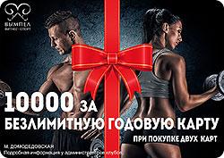 10 000 за безлимитную годовую клубную карту при покупке двух карт в клуб «Вымпел Домодедовская»!