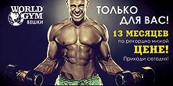 Акции и специальные предложения на фитнес в клубе «World Gym Вешки»!
