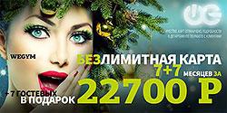 Безлимитная фитнес-карта на 7+7 месяцев всего за 22 700 руб. + 7 гостевых визитов в подарок в клубе «WeGym Звездный»!