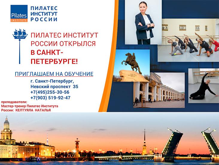 Семинары «Пилатес Институт России» начинает свою работу в Санкт-Петербурге