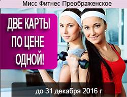 Две карты на фитнес по цене одной в клубе «Мисс Фитнес Преображенское»!