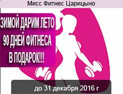 Зимой дарим лето! 90 дней фитнеса в подарок в клубе «Мисс Фитнес Царицыно»!