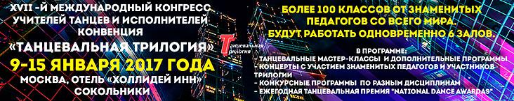 XVII Международная конвенция «Танцевальная трилогия»
