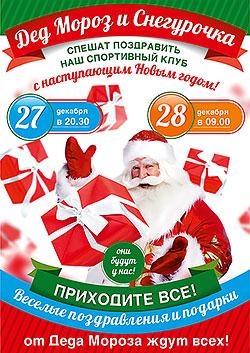 Дед Мороз и Снегурочка в фитнес-клубе О2