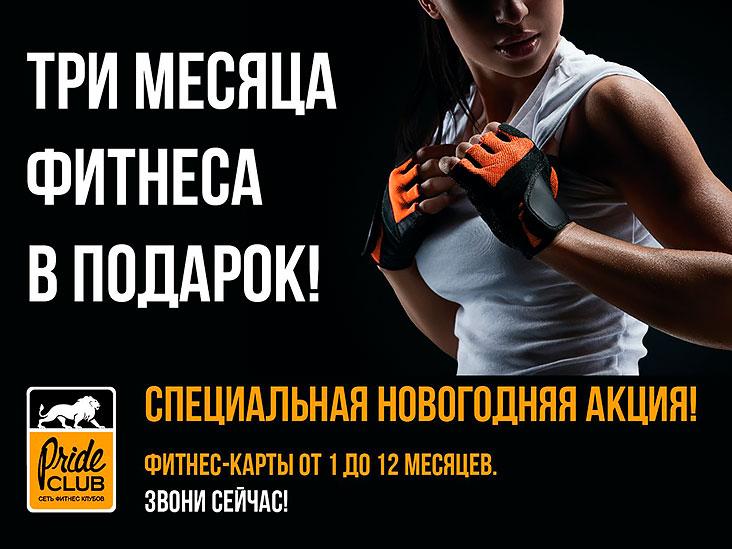 Три месяца фитнеса в подарок в клубе «Pride Club Тимирязевская»!