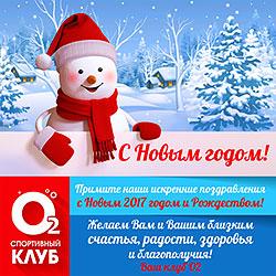 Фитнес-клуб «О2» поздравляет с Новым годом и Рождеством!