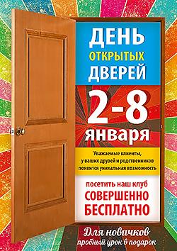 Дни открытых дверей в фитнес-клубе «О2»