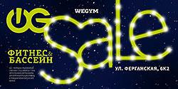Новогодний Sale в фитнес-клубе «WeGym Ферганская» в январе!