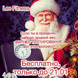 Бесплатное фитнес-тестирование в клубе с бассейном Les Fitness!