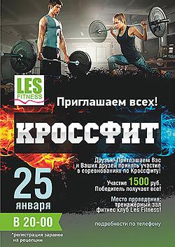 Соревнования по Кроссфиту в клубе с бассейном Les Fitness