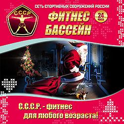 Встречаем старый новый год с новыми ценами на фитнес в клубе «С.С.С.Р. Красносельская»!