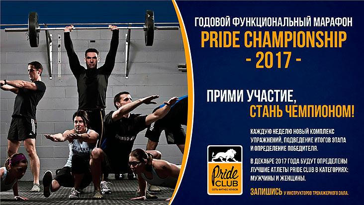Примите участие в годовом функциональном марафоне Pride Championship 2017!