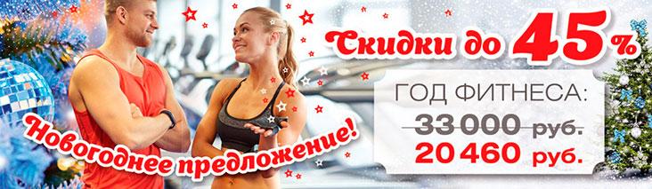 Скидки на фитнес до 45% в клубе «Юна Aqua Life Горбунова»!