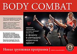 Новое прогрессивное направление фитнеса - Body Combat в клубе Shiska!