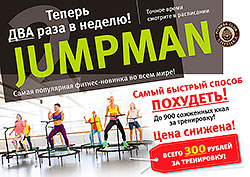 Jumpman – самая популярная фитнес-новинка во всем мире уже в клубе Shishka!