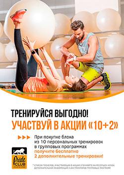 Тренируйся выгодно! Участвуй в акции «10+2» в фитнес-клубе «Pride Club Видное»!