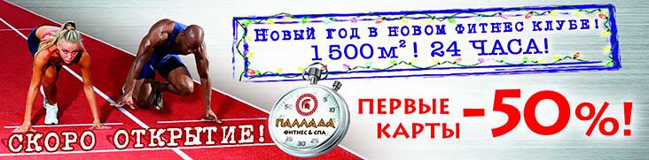 Новый год – в новом фитнес-клубе! Скидки -50% в клубе «Паллада Новогиреево»!