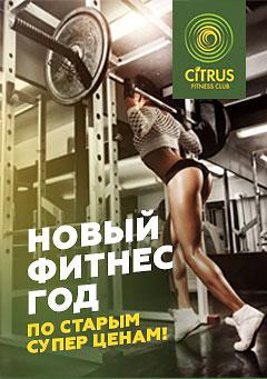 В клубе Citrus новый фитнес-год по старым ценам!
