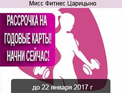 Рассрочка на годовые карты! Начни сейчас в клубе для женщин «Мисс Фитнес Царицыно»!