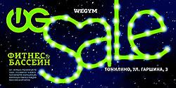 Новогодний Sale в фитнес-клубе «WeGym Звездный»!