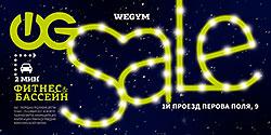 Sale! Фитнес&Бассейн «WeGym Зеленый»