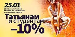 Татьянам и студентам скидка на фитнес 10% в клубе «WeGym Митино»!