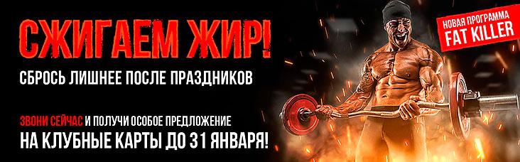 Сжигаем жир! Сбрось лишнее после праздников в «Pride Club Тимирязевская»!